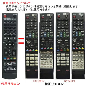 シャープ アクオス ブルーレイ BD リモコン GA651PA GA778PA GA616PA GA769PA GA688PA GA617PA GA618PA GA652PA GA558PA GA558WJPA 代用リモコン SHARP AQUOS