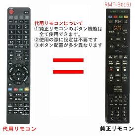 ソニー リモコン ブルーレイ BD RMT-B015J 149262812 代用リモコン