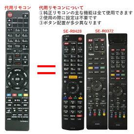 東芝 レグザ リモコン ブルーレイ SE-R0428 SE-R0372 SE-R0389 SE-R0415 TOSHIBA REGZA 代用リモコン リスタ