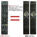 ソニー ブルーレイ BD リモコン RMT-B003J RMT-B004J 148044113 148706612 代用リモコン SONY BRAVIA