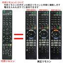 ソニー リモコン ブルーレイ BD RMT-B007J RMT-B009J RMT-B012J 991340654 149051611 代用リモコン