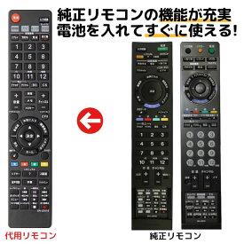 ソニー ブラビア テレビ リモコン RM-JD010 RM-JD011 RM-JD013 RM-JD016 RM-JD017 RM-JD018 RM-JD019 SONY BRAVIA 代用リモコン リスタ
