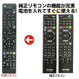 ソニー ブラビア テレビ リモコン RM-JD030 RM-JD029 RM-JD028 RM-JD027 SONY BRAVIA 代用リモコン リスタ