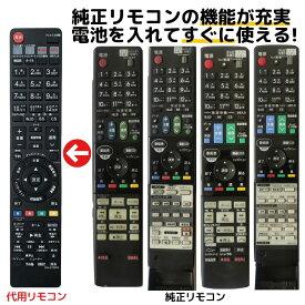 シャープ ブルーレイ リモコン GA979PA GB079PA GB185PA GB066PA GB160PA GB131PA GB113PA SHARP AQUOS 代用リモコン リスタ