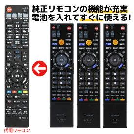 東芝 レグザ ブルーレイ リモコン SE-R0386 SE-R0416 SE-R0380 SE-R0383 SE-R0379 SE-R0331 SE-R0356 SE-R0357 SE-R0352 TOSHIBA REGZA 代用リモコン リスタ