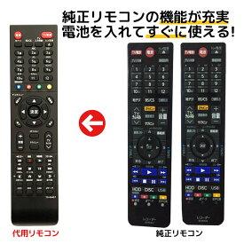 東芝 レグザ ブルーレイ リモコン SE-R0457 SE-R0435 TOSHIBA REGZA 代用リモコン リスタ