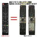 シャープ テレビ リモコン GA738WJSA LC-20DX1 LC-26DX1 LC-32DX1 SHARP AQUOS 代用リモコン リスタ