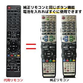 シャープ アクオス テレビ リモコン GA939WJSA GA835WJSA GA934WJSA GA933WJSA SHARP AQUOS 代用リモコン リスタ