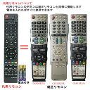 シャープ アクオス テレビ リモコン 電池付き GA716 GB047 GA826 GA824 GA661 GA567 GA654 GA491 GA514 GA548 GA750 G…