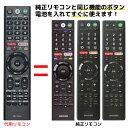 ソニー ブラビア テレビ リモコン RMF-TX300J RMF-TX200J RMF-TX210J SONY BRAVIA 代用リモコン リスタ