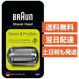 ブラウン 替刃 32B シリーズ3 F/C32B F/C32B-5 F/C32B-6 海外正規品 一体型 カセットタイプ 網刃 内刃 替え刃 純正品 ブラック ドイツ製 BRAUN 送料無料