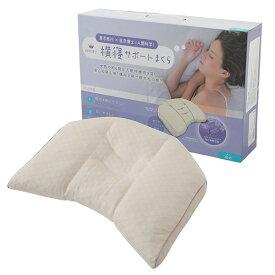 睡眠博士 横寝サポート枕