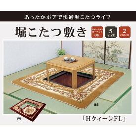 IKEHIKO イケヒコ 掘こたつ Hクィーン FL 4畳 200×300cm/くり抜き部90×150cm BE:ベージュ