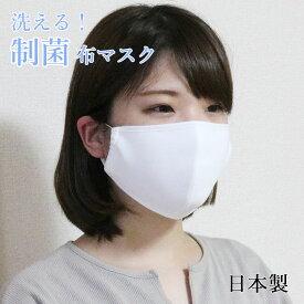 布マスク 制菌 日本製 洗える 白 大きめ 送料無料 1枚入 洗える 制菌加工 抗菌 立体
