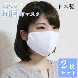 布マスク 制菌 日本製 洗える 白 大きめ 送料無料 2枚入 洗える 制菌加工 抗菌 立体