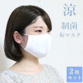 布マスク 制菌 日本製 名入れ可 洗える 軽い 涼しい 夏用 白 大人用 子供用 大きめ 送料無料 2枚入 洗える 制菌加工 抗菌 立体