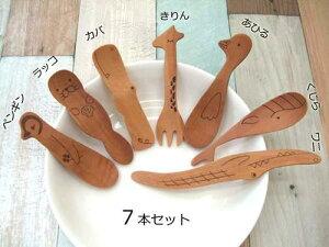 どうぶつカトラリー7種セット/木製 サオ おやつサイズ 7本組