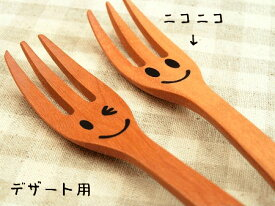 ニコニコ・ウインク デザートフォーク/木製 サオ 種類選択 長さ14.8cm