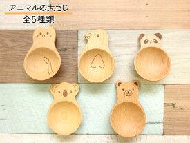 アニマルの大さじ(アヒル・ネコ・パンダ・クマ・コアラ)木製 ビーチ 動物型 種類選択 1個単位販売