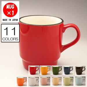 【選べる11色マグ 1個】スタック 日本製 おしゃれ オシャレ かわいい レッド イエロー グリーン ネイビー ブラウン ホワイト ベージュ ピンク オレンジ 赤 黄 緑 紺 青 茶