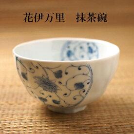 抹茶碗 花伊万里 / 美濃焼 日本製 抹茶茶碗 茶道 磁器 稽古 練習