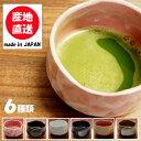 選べる抹茶碗(箱入) 美濃焼日本製 / 桜 ピンク粉引 青 白 黒 緑 黄 抹茶茶碗 茶道 茶道具 おしゃれ かわいい 可愛い…