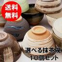 【送料無料】選べる抹茶碗 10個セット 碗形 美濃焼 日本製 / 抹茶茶碗 おしゃれ かわいい カワイイ 茶道 茶道具 おもてなし 部活 サークル レクリエーション 健康 美