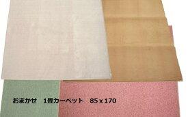 おまかせ 無地 1帖カーペット 1畳カーペット 1帖マット ループタイプ オレンジ/パープル 85x170cm