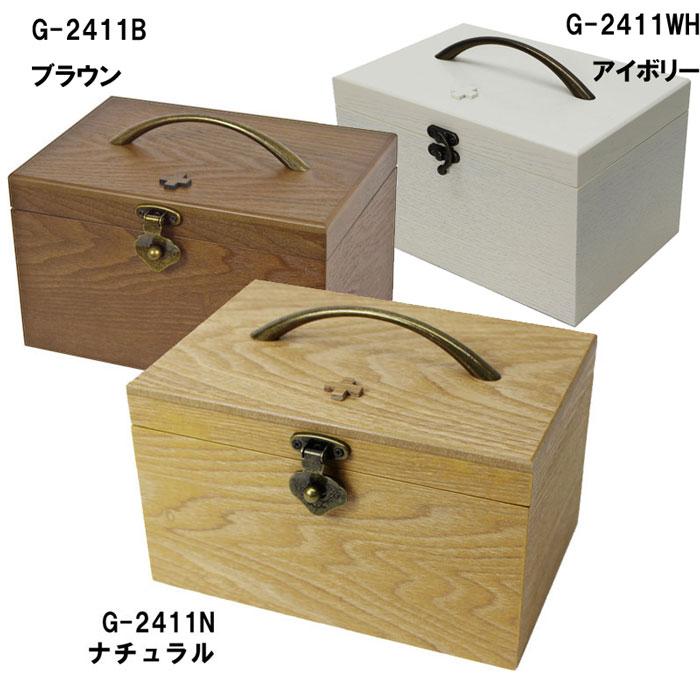 ナチュラリー救急箱 木製救急ボックス ナチュラル、ブラウン、アイボリー【あす楽対応】