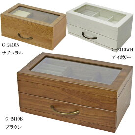ナチュラリー 木製 ジュエリーボックス ジュエルボックス コンパクト メンズ レディース ナチュラル色 G-2410N /ブラウン色 G-2410B / アイボリー色 G-2410WH【あす楽対応】