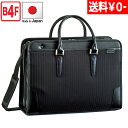 【送料無料】日本製 豊岡製鞄 ブリーフケース ビジネスバッグ メンズ ショルダーベルト付き B4ファイル 42cm 22241 平…