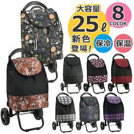 送料無料 ショッピングカート お買い物キャリーバッグ保冷 保温 持ち手4段階高さ調節 小ぶり 15161【あす楽対応】
