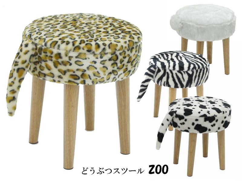どうぶつスツールZOO(ズー) ひょう 木製 尻尾 豹 背もたれなし 椅子 一人掛け