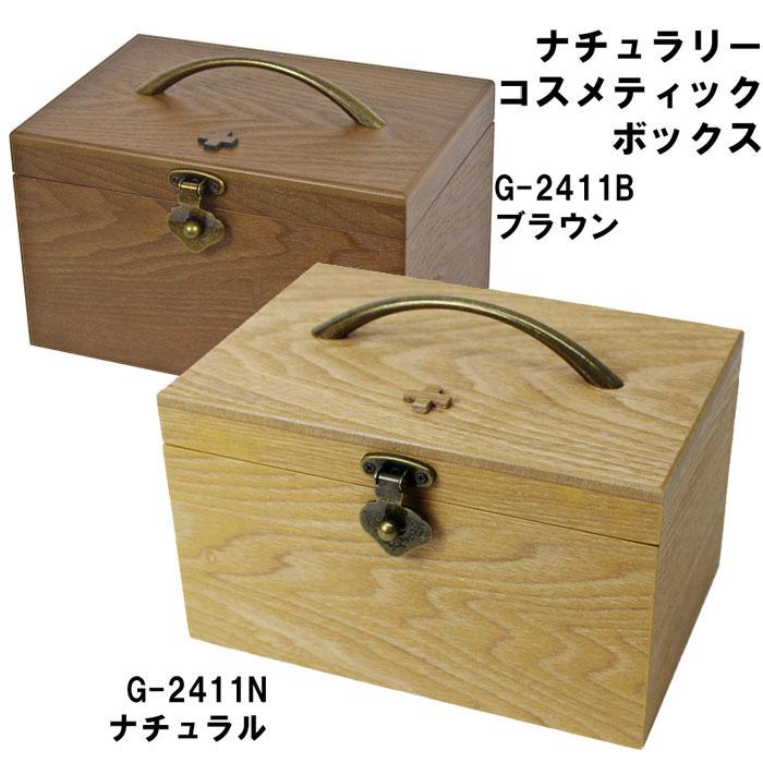 ナチュラリー救急箱 木製救急ボックス ナチュラル色 G-2411N /ブラウン色 G-2411B【あす楽対応】