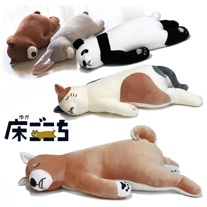 ぐーたらしたくなる抱き枕 床ごこち 抱き枕 全5種 柴犬のタロ 三毛猫のミミ パンダのブレッド ウサギのくぅ クマのごろう【あす楽対応】
