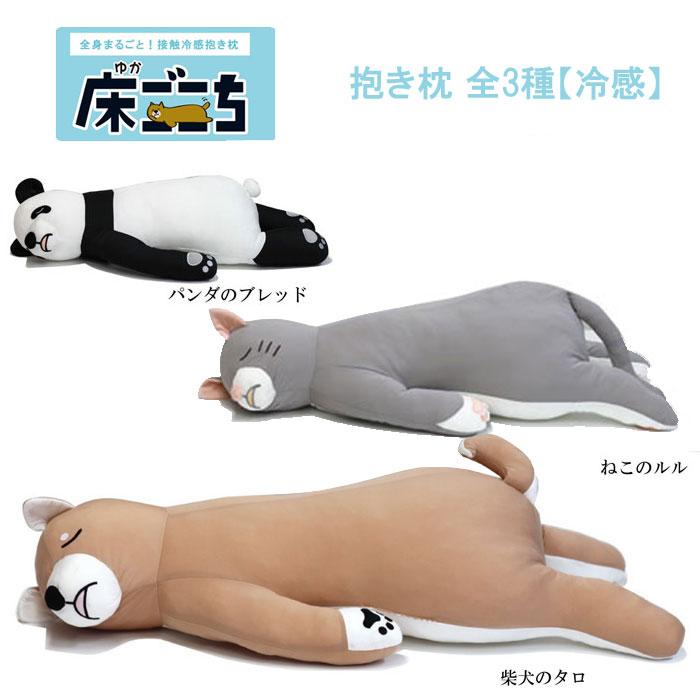 床ごこち 抱き枕 全3種【冷感】柴犬のタロ パンダのブレッド ねこのルル【あす楽対応】