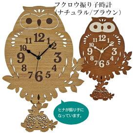 フクロウ振り子時計 (G-1179N ナチュラル・G-1179B ブラウン)【あす楽対応】乾電池付