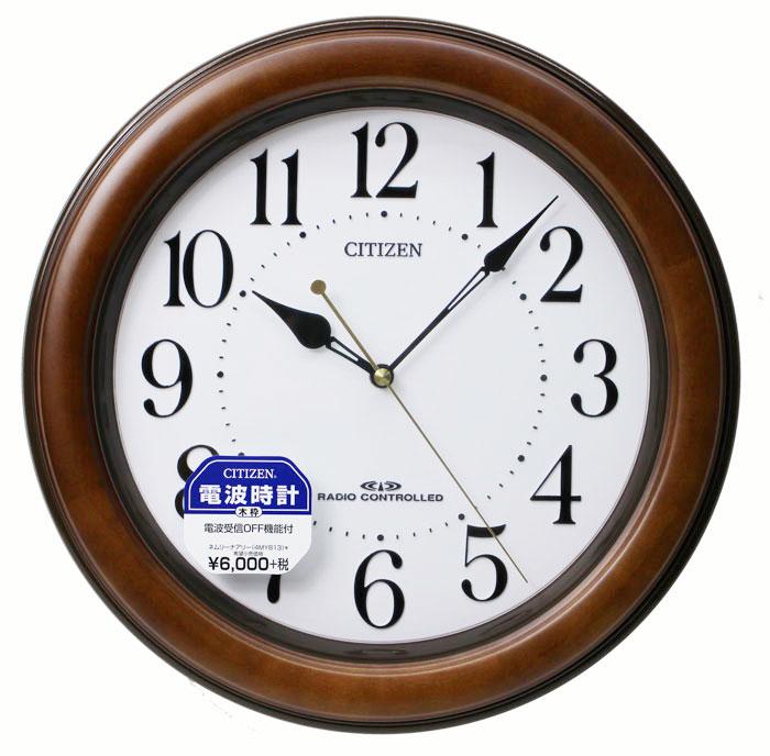 シチズン 電波掛け時計 ネムリーナアリー 4MY813-006 木枠 茶色 リズム時計【あす楽対応】