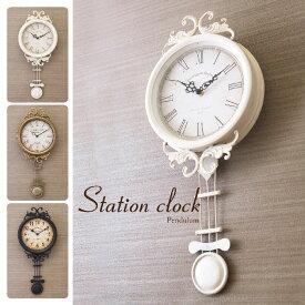 壁掛時計 ステーションクロック ペンデュラム 振り子時計 AK200301 乾電池付 【あす楽対応】