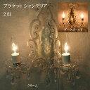 ブラケットシャンデリア 2灯 ウォールランプ ジュエル ブラケットライト LED対応 ダークゴールド/クリーム 67D304079…