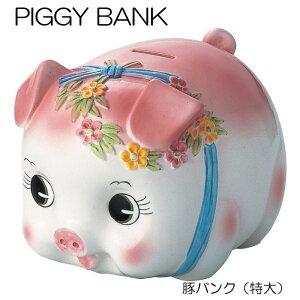 ピギーバンク(特大)★豚の貯金箱 特大 S0059 ピンク【あす楽対応】