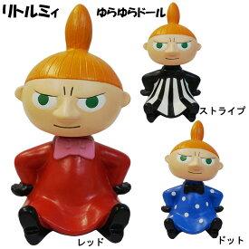 【ムーミン】ゆらゆらドール リトルミイ バブルヘッド 首振り人形 3色展開【あす楽対応】