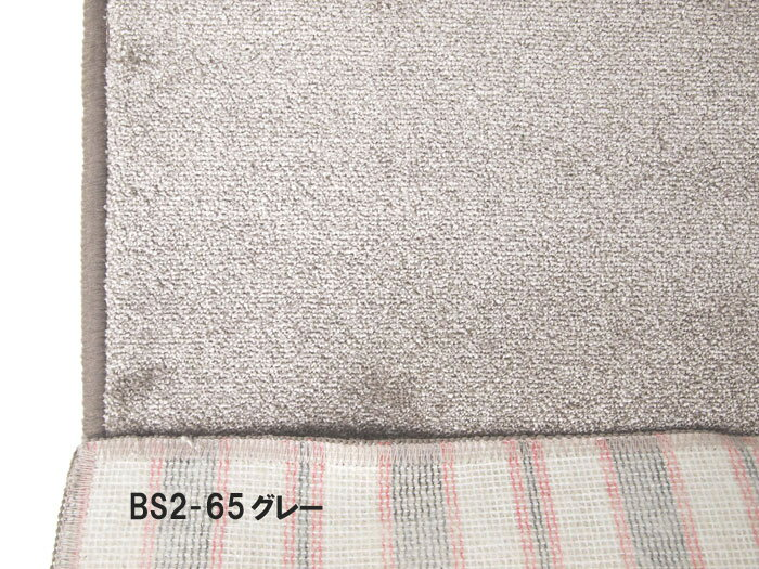 B品 デスクカーペット チェアマット 110x130 アスブルース2 無地 BS2 グレー色 B-516