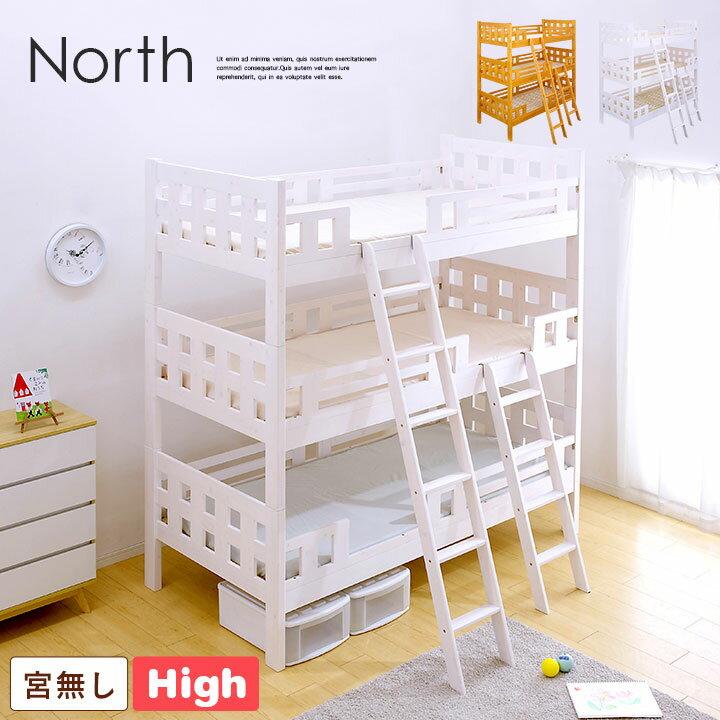 【耐荷重200kg/分割可能】三段ベッド North5(ノース5) Highタイプ 216cm ライトブラウン/ホワイトウォッシュ 3段ベッド 三段ベット 3段ベット ベッド 宮無し 木製 子供部屋 ハイタイプ