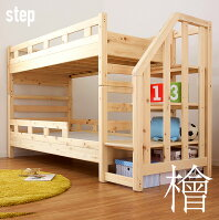 楽天市場】国産 2段ベッド(家具の高さ高さ:140cm~149cm)の通販