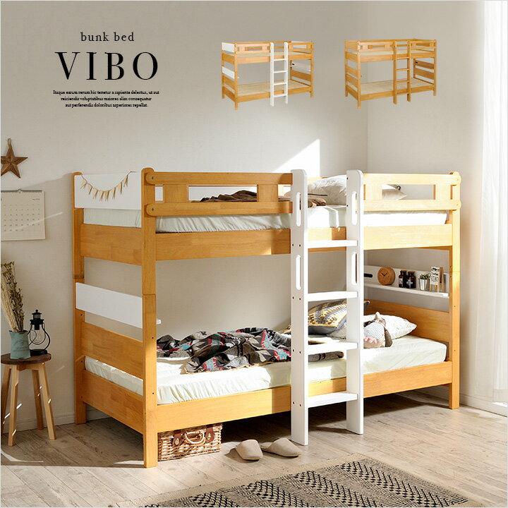 【長く使える3Way仕様/耐荷重900kg/JIS・SG規格適合設計】宮付き 二段ベッド VIBO3(ヴィーボ3) 2色対応 2段ベッド シングルベッド キングベッド キングサイズベッド 親子ベッド 耐震 大人用 子供用 おしゃれ