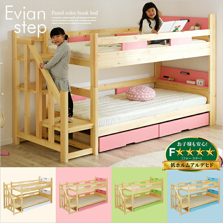 【階段付/引き出し収納付/耐荷重500kg】 宮付き 二段ベッド Evian step(エビアンステップ) ピンク/ホワイト/ブルー/グリーン 2段ベッド 二段ベット 2段ベット 子供用ベッド