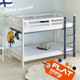 【割引クーポン配布中】アウトレット【特許申請構造/耐荷重500kg】二段ベッド Eeny Flat(イーニー フラット) 12色対応 2段ベッド 二段ベット 2段ベット