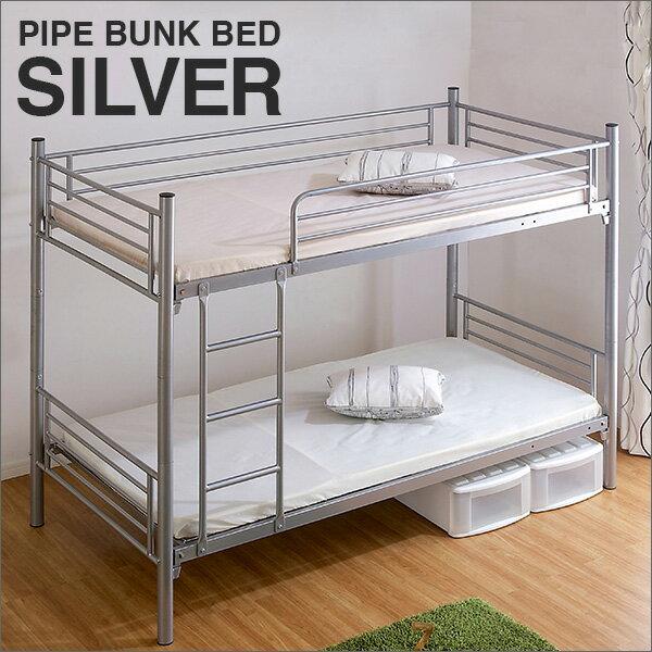 【床板補強UP/分割可能】パイプ二段ベッドIII シルバー パイプ2段ベッド 分割タイプ スチールパイプ パイプベッド 二段ベッド 二段ベット 2段ベット ベッド 子供部屋 おしゃれ