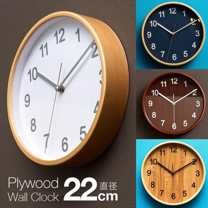 天然木枠 曲げ木 掛け時計 直径22cm 時計 壁掛け 壁掛け時計 曲木時計 天然木枠 シンプル ナチュラル ブラウン ホワイト 白 ネイビー 木製